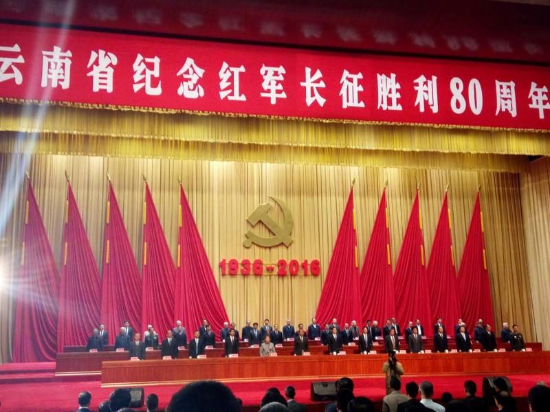 云南省道协出席纪念红军长征胜利80周年大会