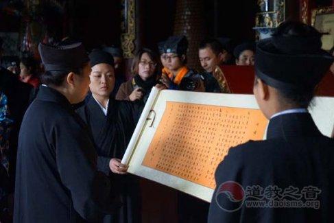 湖南省第四届道教文化节祈祷文
