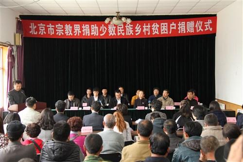 北京市宗教界举行少数民族村贫困户捐赠仪式