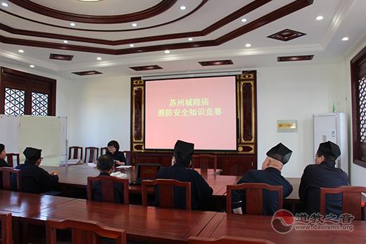 江苏省苏州城隍庙举办消防安全知识竞赛