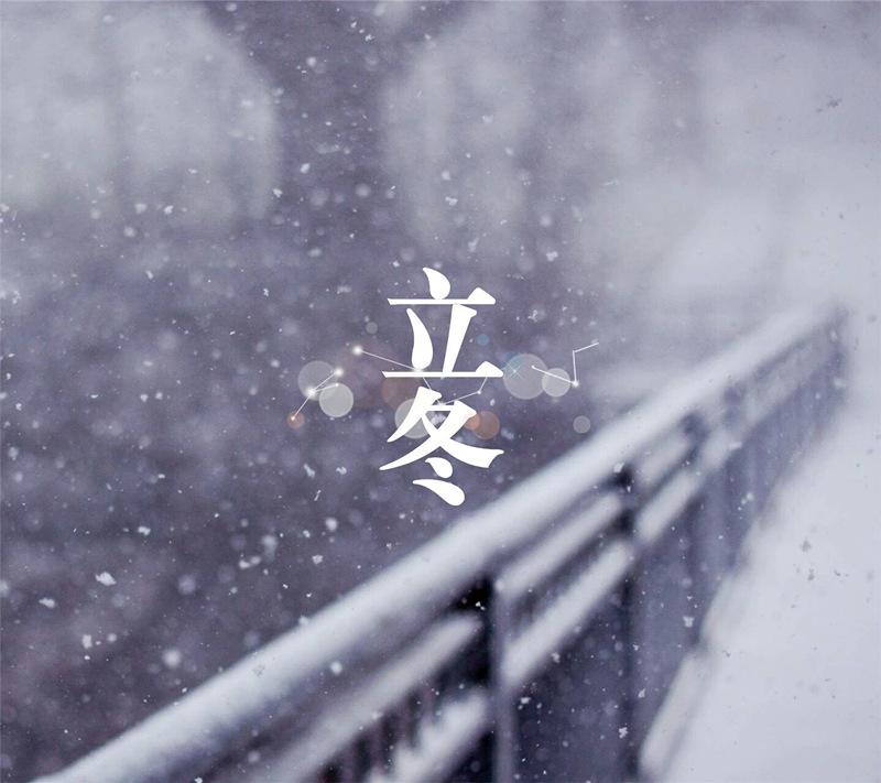 立冬时节话养生