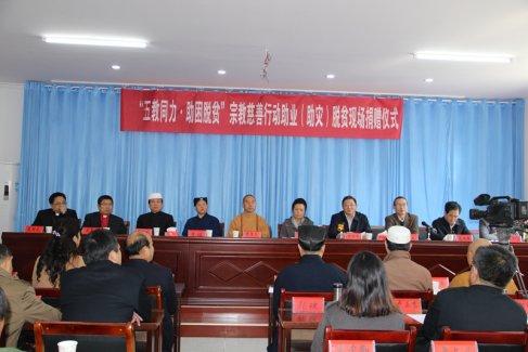 安徽省宗教局在石台县举行宗教慈善捐赠仪式