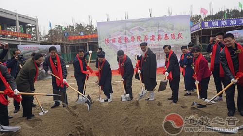 陕西道教学院筹建奠基仪式在华山隆重举行