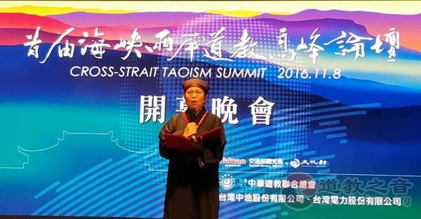 首届海峡两岸道教高峰论坛在台湾盛大举行