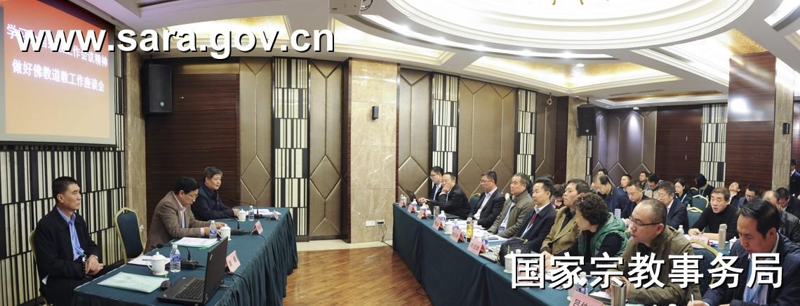 中国道教协会参加国宗局佛道工作座谈会