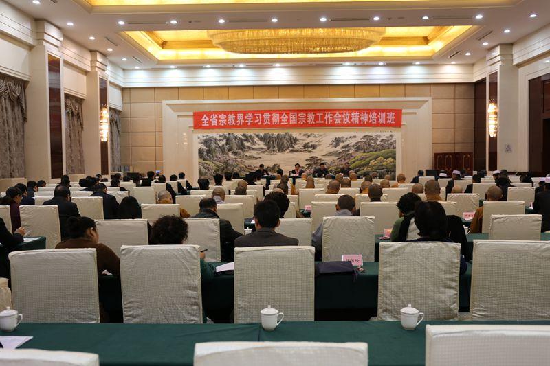 安徽省举办宗教界学习全国宗教会议精神培训班