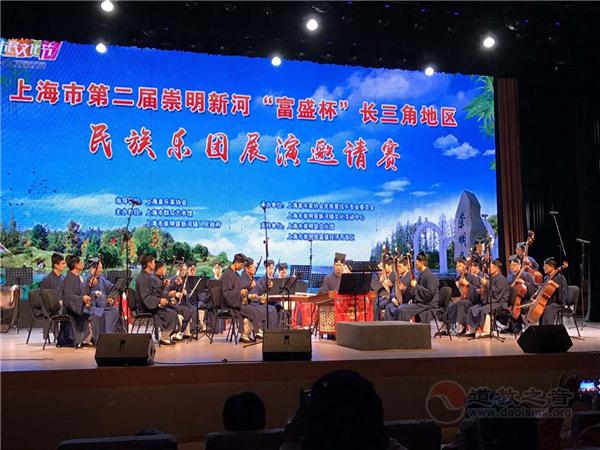 上海城隍庙道乐团在富盛杯民乐展演邀请赛获奖