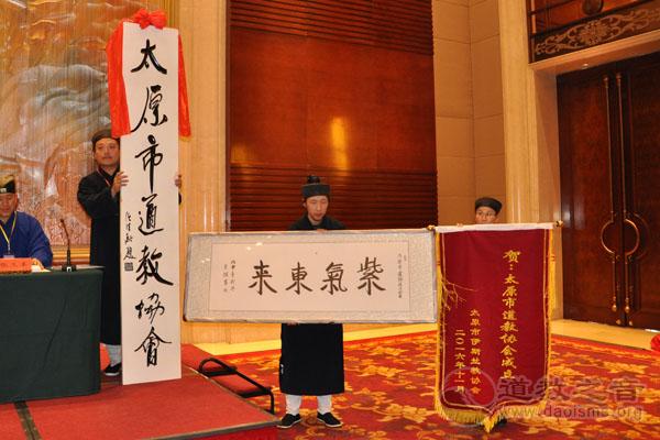 山西太原市道教协会成立 张宗健道长任会长