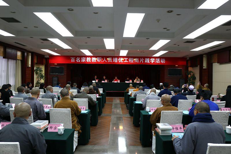 安徽省宗教局举办教职人员培优工程践学活动