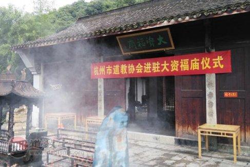 浙江杭州大資福廟