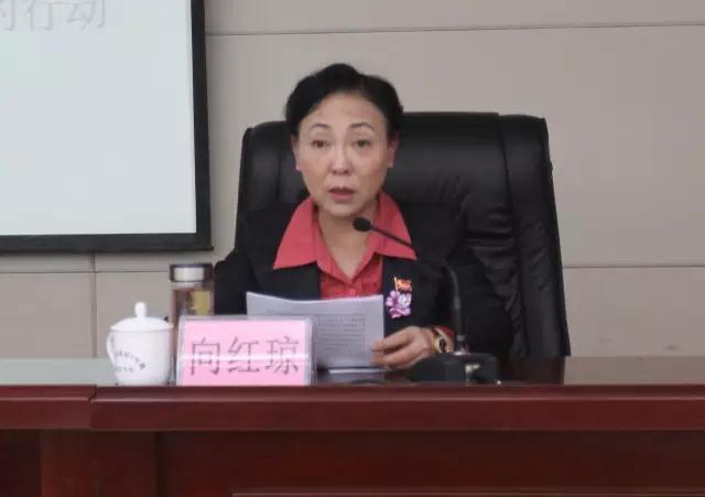 贵州省人大常委会会议任命向红琼为省民宗委主任