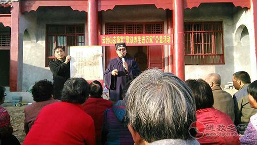 河南修武县道协开展歌诀养生进万家公益活动
