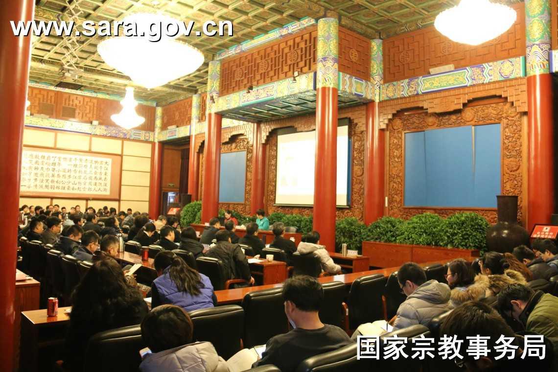国家宗教事务局举办第十一期宗教工作论坛