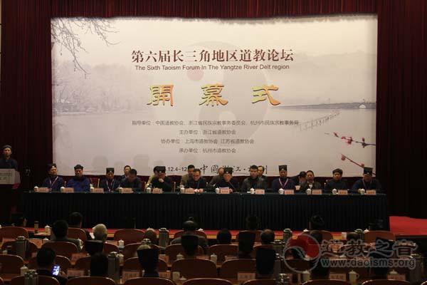 第六届长三角地区道教论坛在杭州开幕