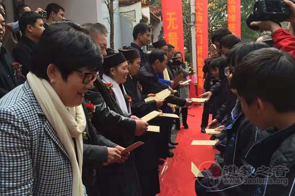湖南南岳道缘慈善基金会暨南岳大庙玄门讲堂揭幕