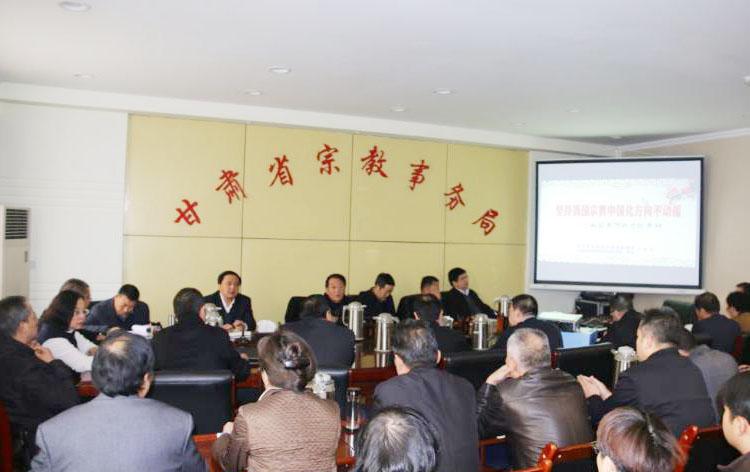 甘肃省宗教局举办坚持宗教中国化方向学习会