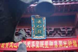 湖北省咸宁太乙观重建二十周年庆典专题报道