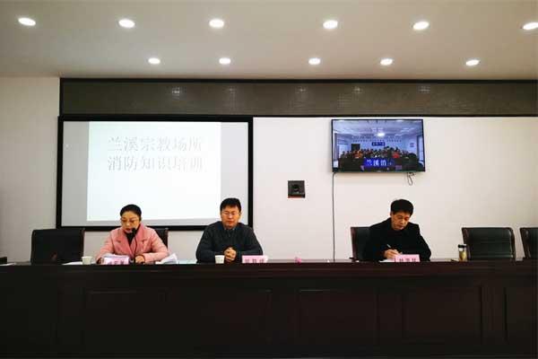 浙江兰溪市举办佛道教领域消防安全培训班