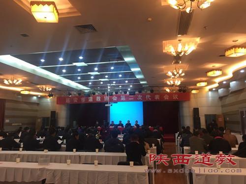 陕西省延安市道教协会召开第二次代表会议