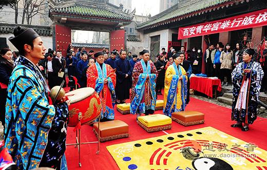 陕西西安市青华宫举办第五届道教慈善节庆典