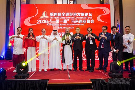 青城太极亮相全球经济发展论坛马来西亚峰会