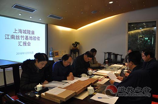 上海市江南丝竹基地考评团对上海城隍庙验收
