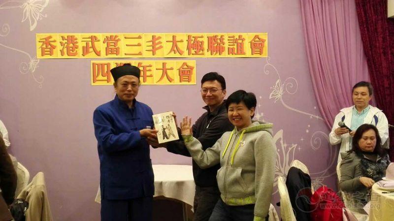香港武当三丰太极联谊会举办创立四周年大会