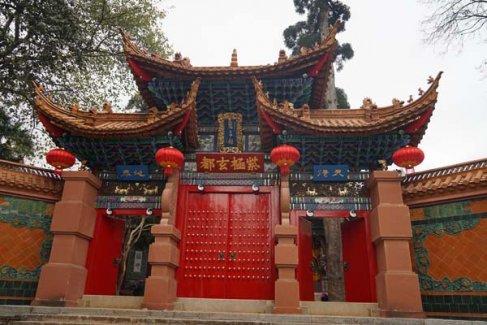 云南道教文化(国际)学术研讨会暨龙泉观开光庆典