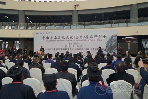 中国云南道教文化(国际)学术研讨会开幕
