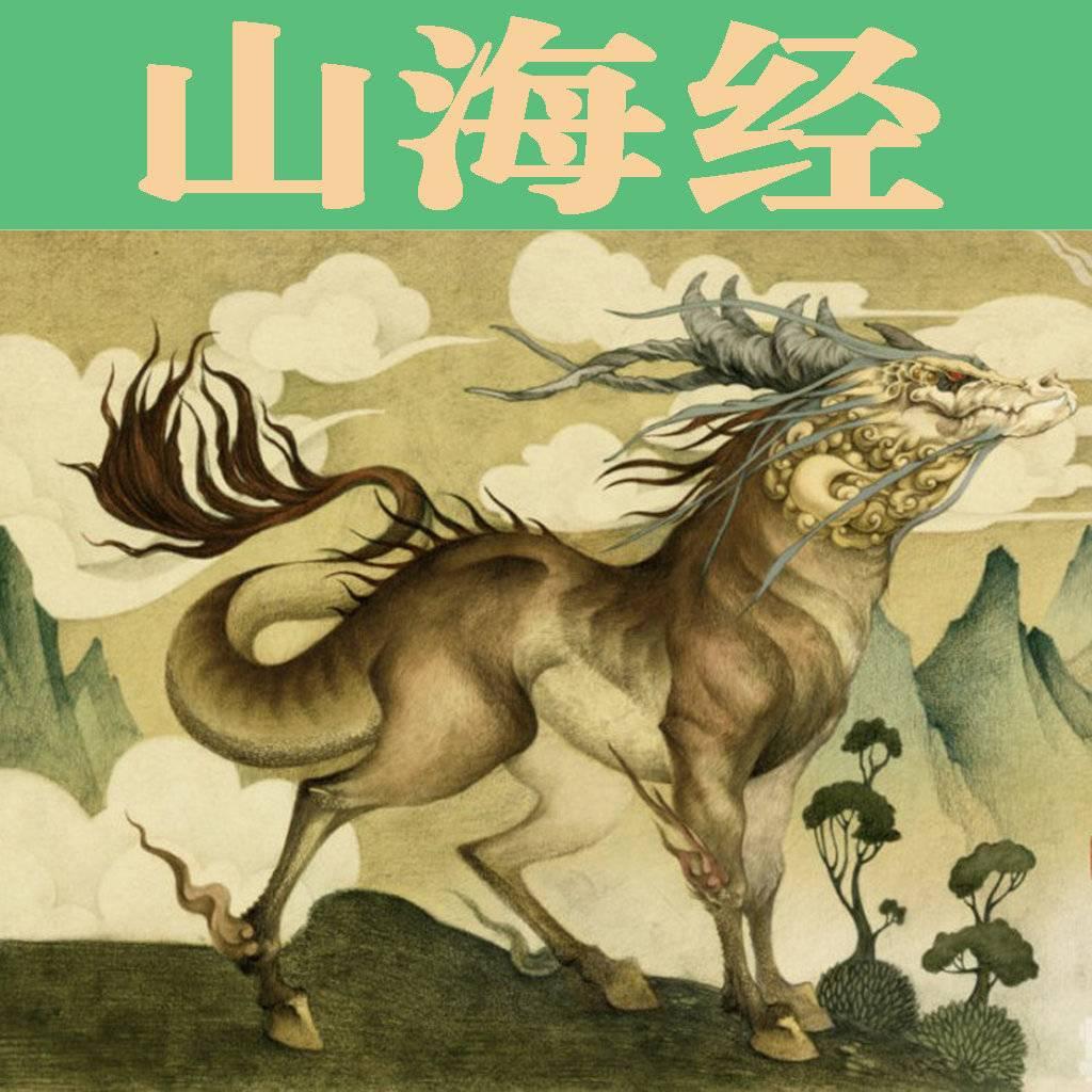 《山海经》与中国古代黄帝神话群