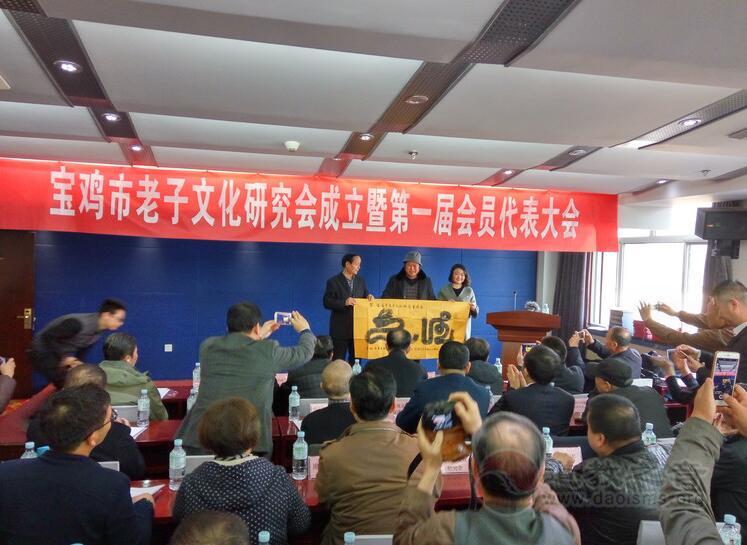 陕西省宝鸡市老子文化研究会召开成立大会