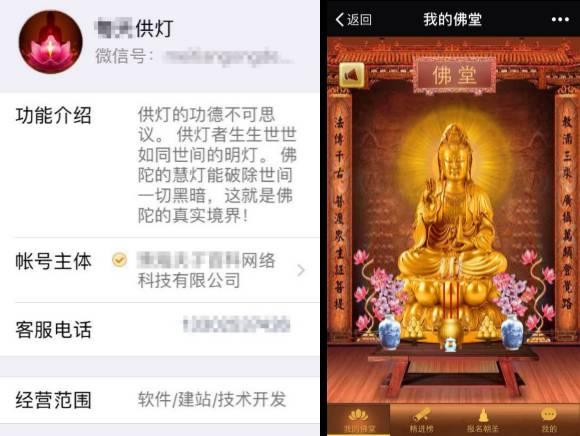 """微信公众平台发出公告 规范""""宗教性捐献""""活动"""