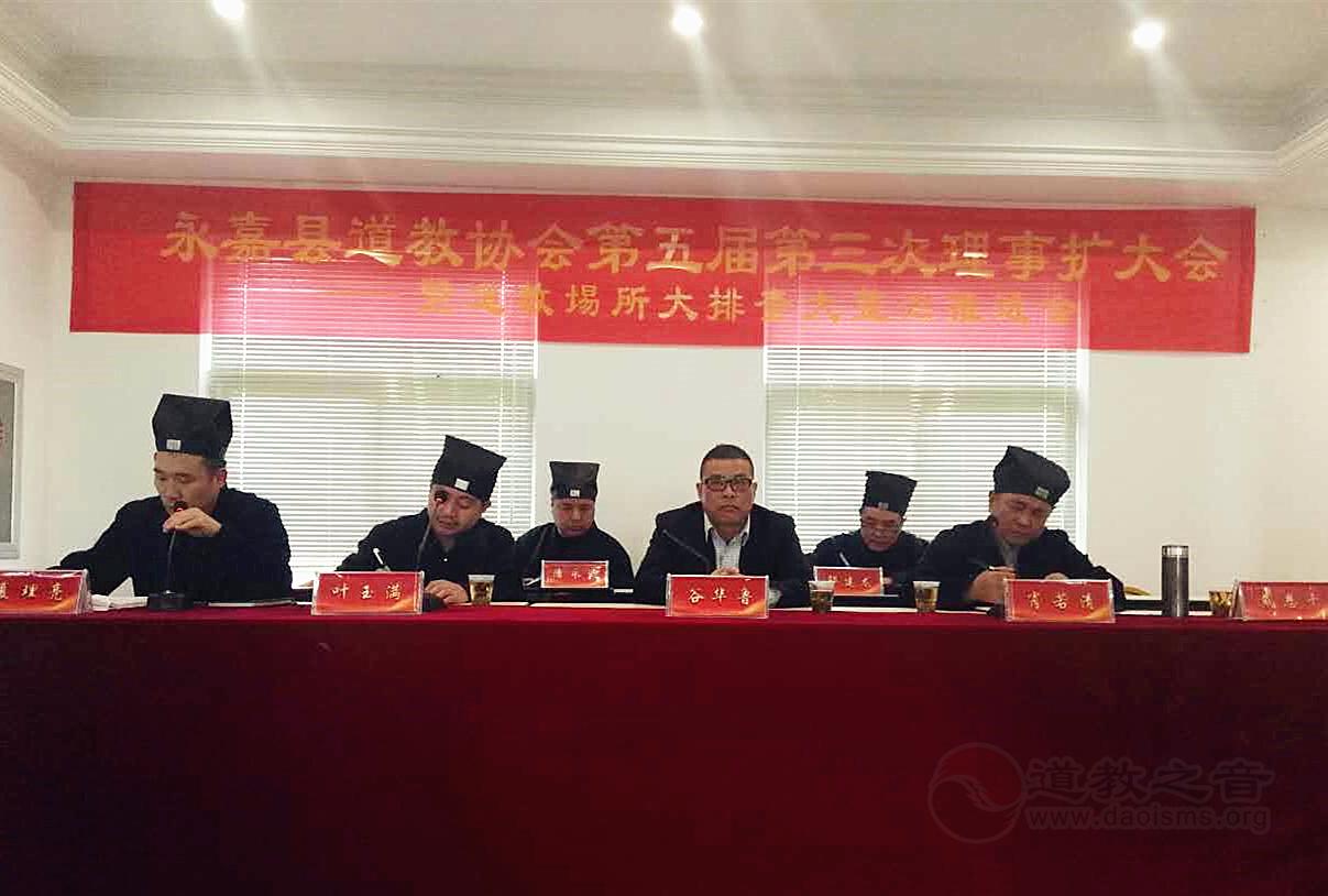 浙江省永嘉县道协召开五届三次理事扩大会
