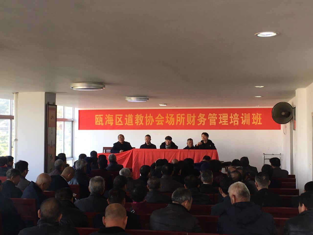 浙江温州瓯海区道协举办宫观财务管理培训班