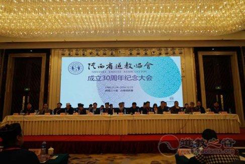 陕西省道教协会成立30周年纪念活动在镐举行