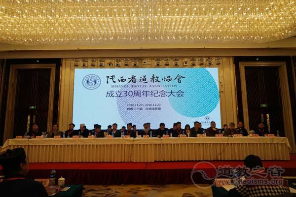 陕西省道教协会成立30周年纪念活动在西安隆重举行