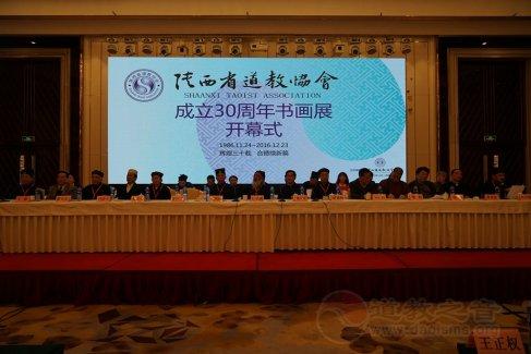 陕西省道教协会成立三十周年书画展(图集)