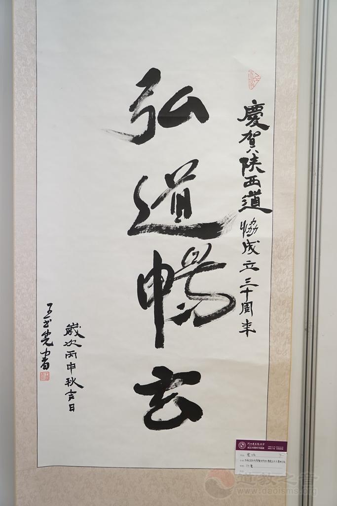 陕西省道教协会成立三十周年书画展