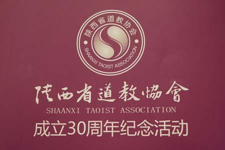 陕西省道教协会成立30周年纪念活动专题报道
