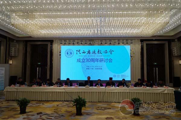 陕西省道教协会成立30周年研讨会隆重举行