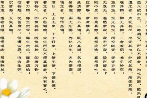 王菲演唱道教经典《清静经》(视频)