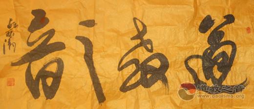 山西省朔州市道教协会赠道教之音书法作品