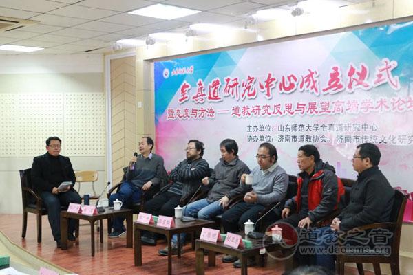 山东师范大学举办道教研究反思与展望论坛