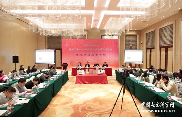 中国社科院举行创新工程重大成果系列发布会