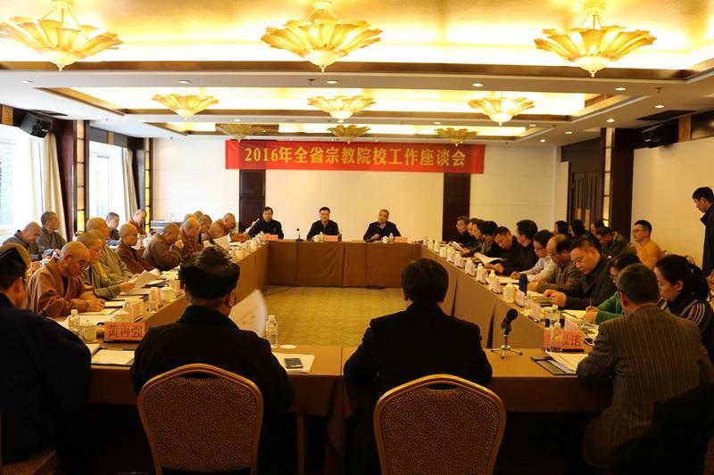 浙江全省宗教院校工作座谈会在奉化市召开