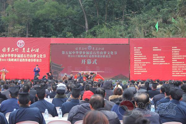 福建举办第五届中华梦乡福清石竹山梦文化节