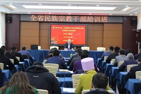 甘肃省委统战部举办全省民族宗教干部培训班