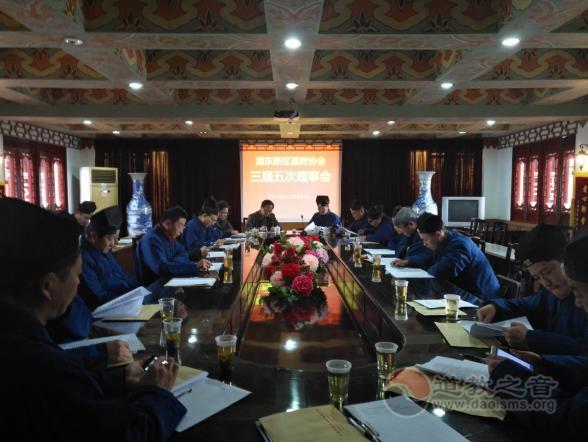 上海浦东新区道教协会召开三届五次理事会