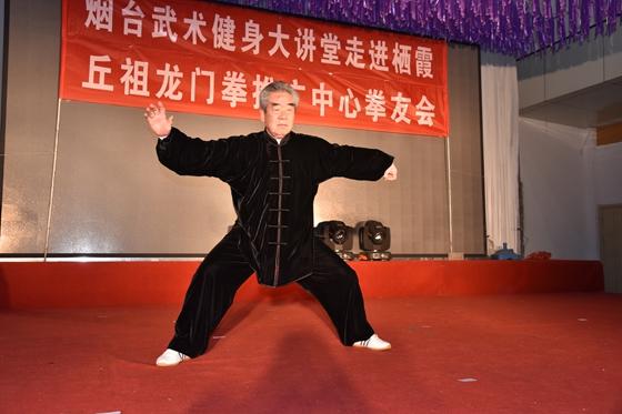 山东烟台市武术协会举办邱祖龙门拳友年会