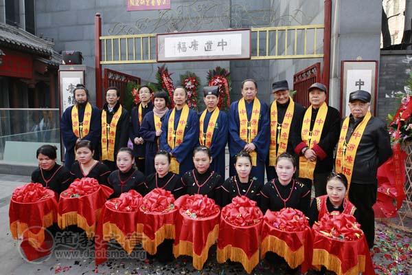 北京中道康福在北京西城白云观街盛大开业